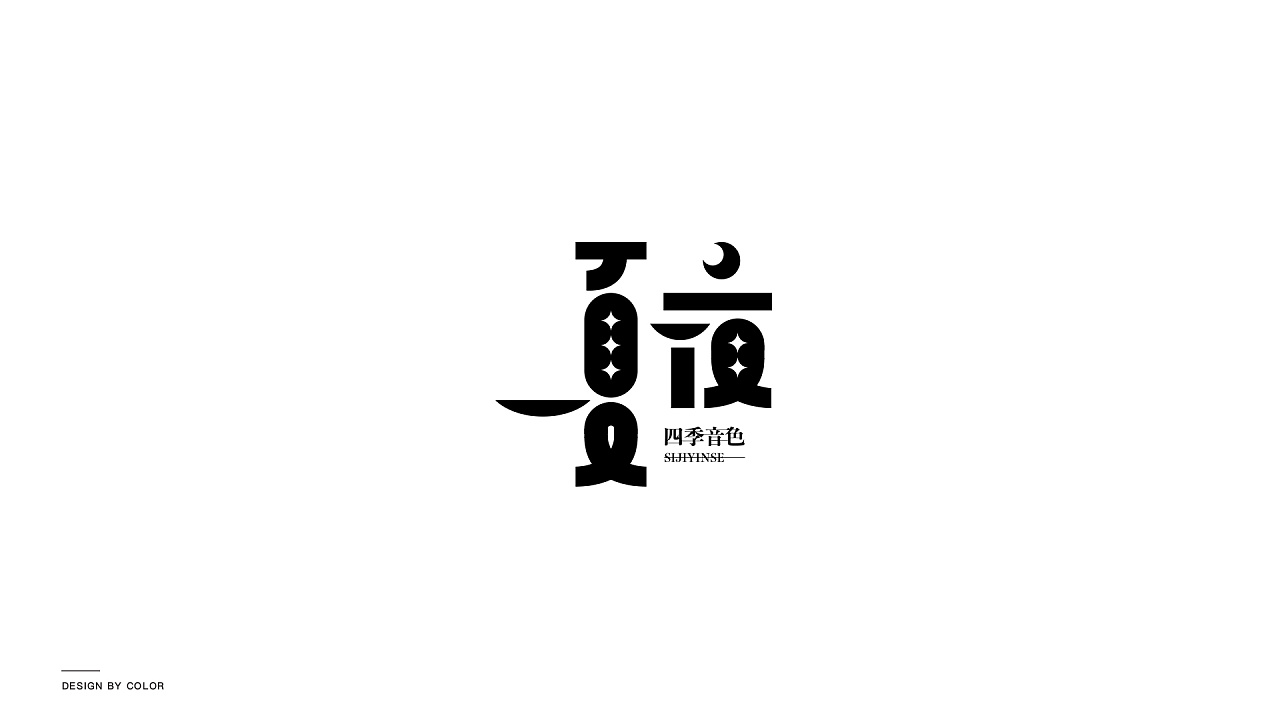 10P Creative Chinese font logo design scheme #.1322
