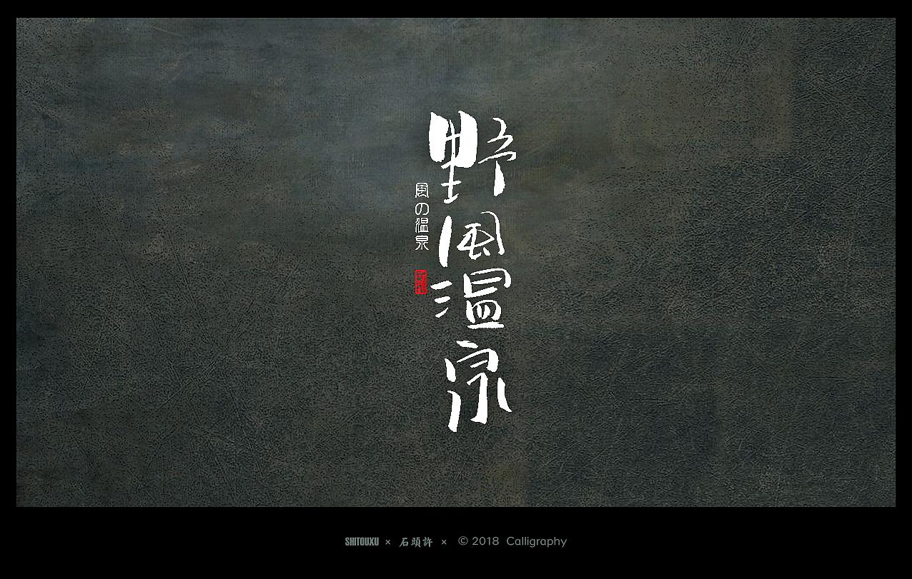 31P Creative Chinese font logo design scheme #.1323