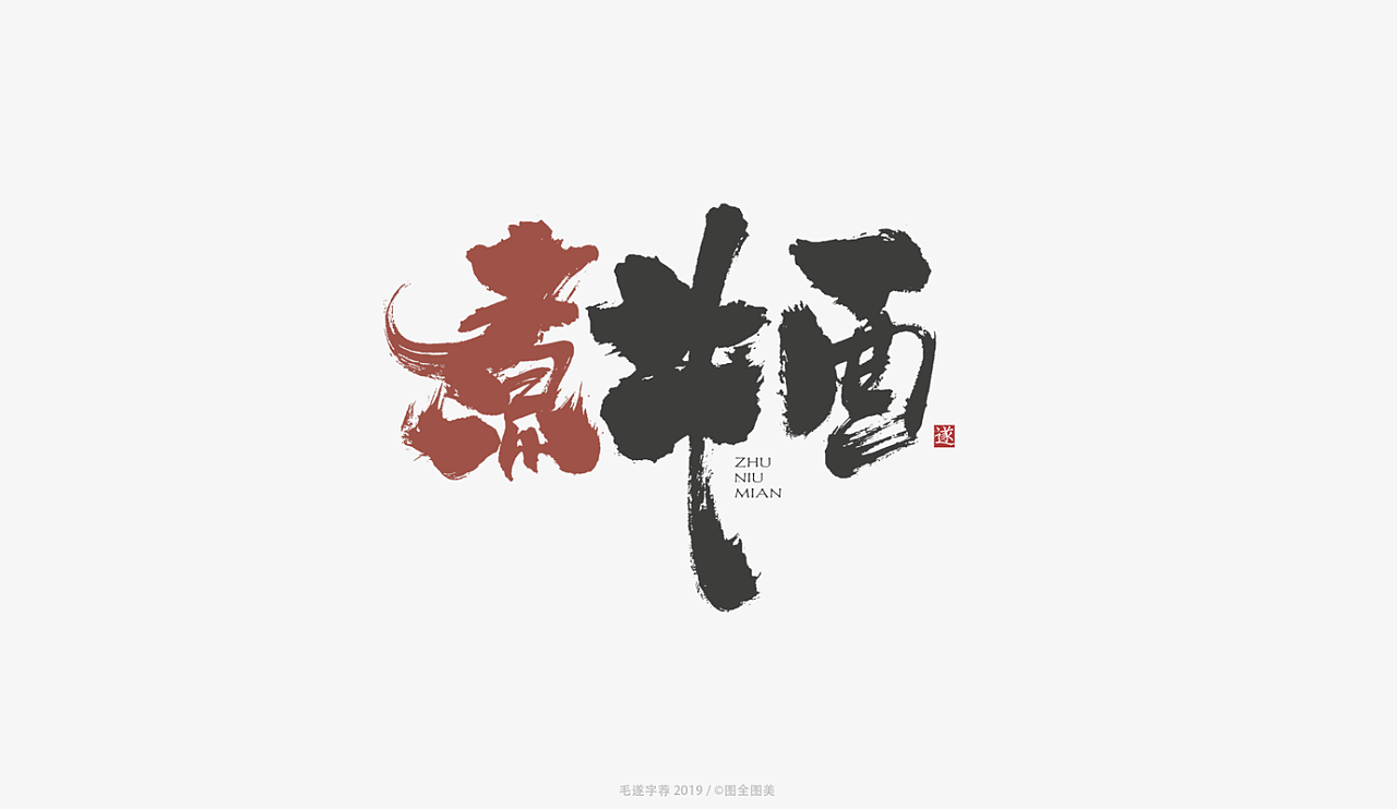 15P Chinese traditional calligraphy brush calligraphy font style appreciation #.1126