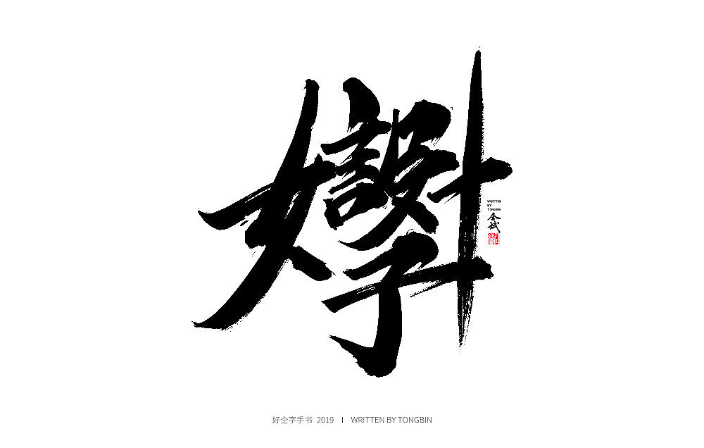 46P Chinese traditional calligraphy brush calligraphy font style appreciation #.1126