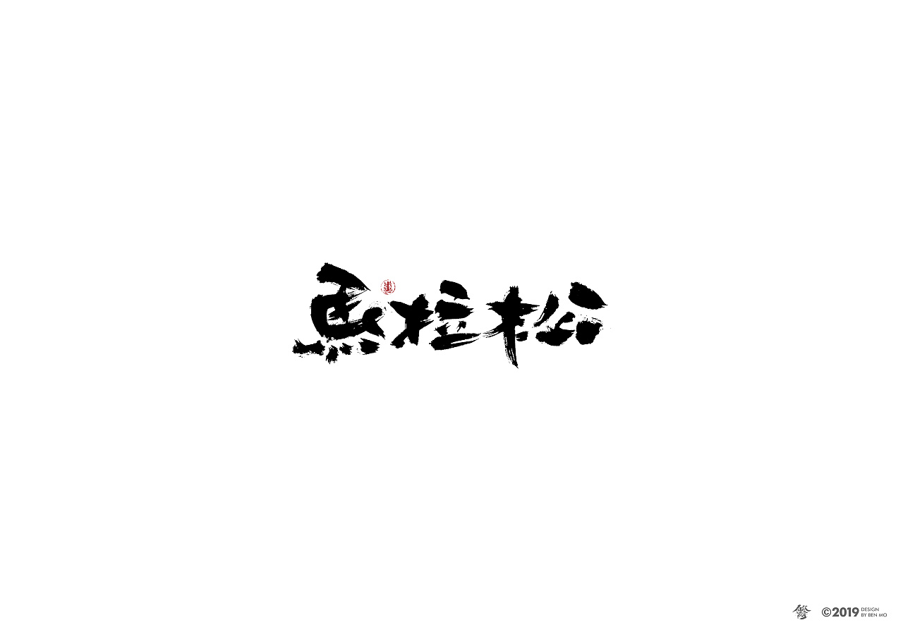 24P Chinese traditional calligraphy brush calligraphy font style appreciation #.1128