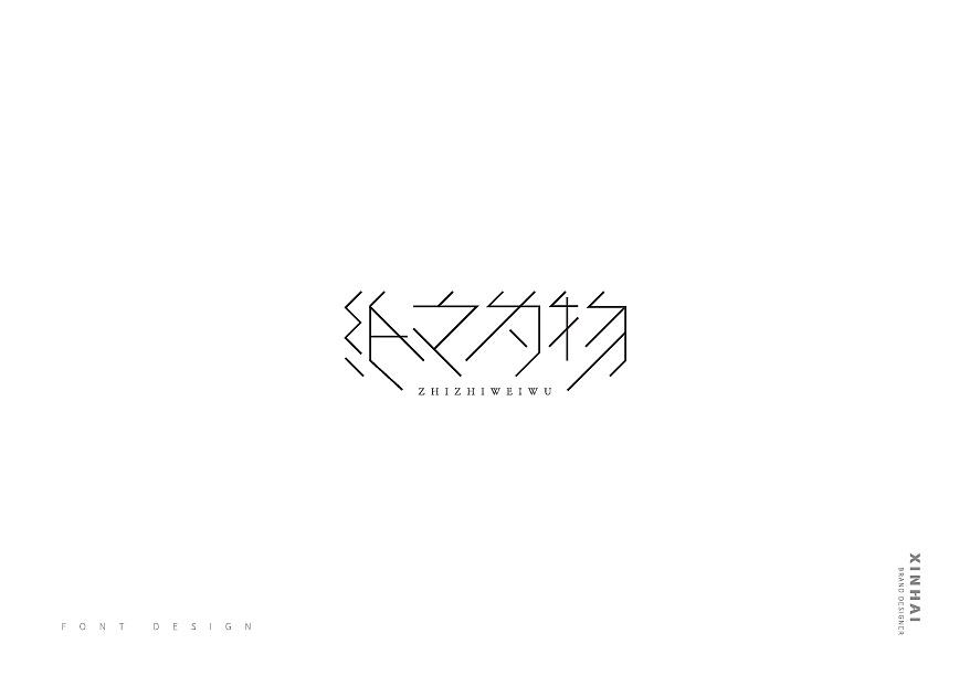 51P Creative Chinese font logo design scheme #.1324