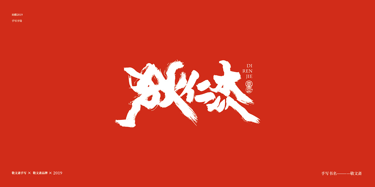 22P Chinese traditional calligraphy brush calligraphy font style appreciation #.1129