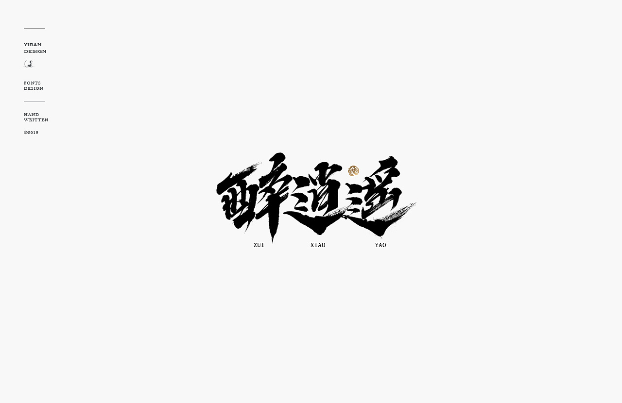 20P Chinese traditional calligraphy brush calligraphy font style appreciation #.1130
