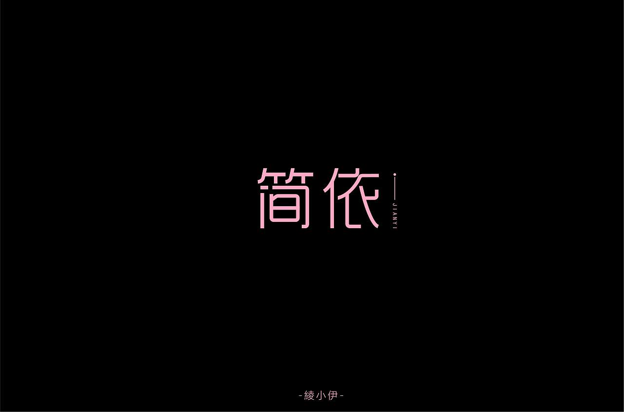 39P Creative Chinese font logo design scheme #.1326