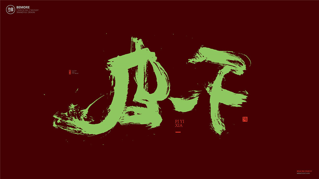 24P Chinese traditional calligraphy brush calligraphy font style appreciation #.1131