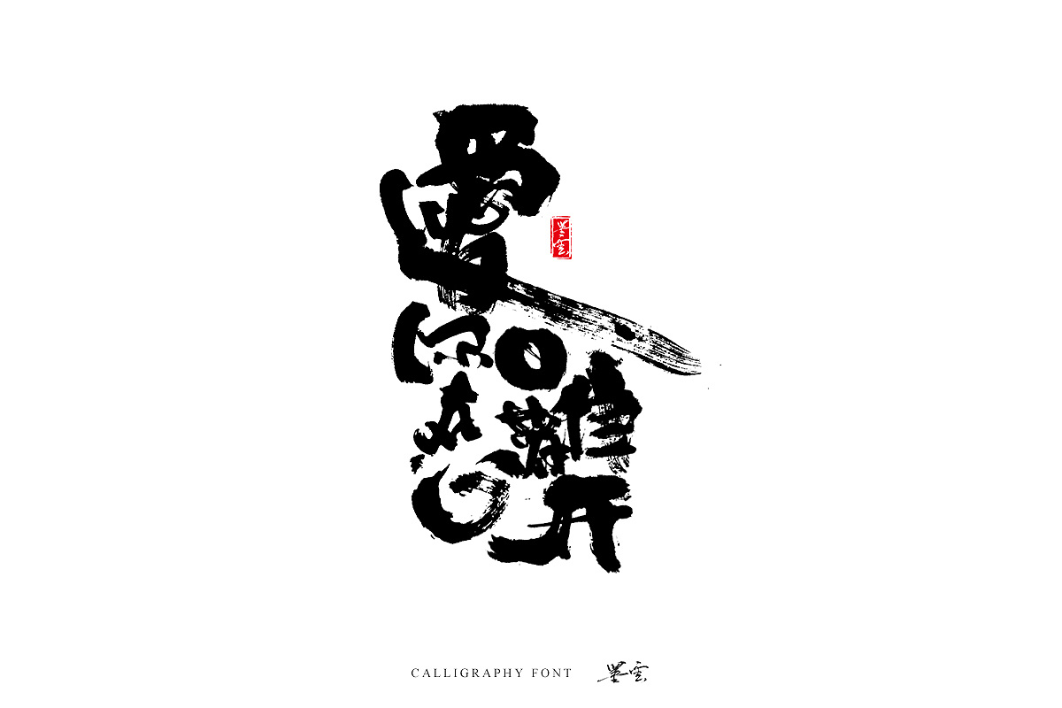 16P Chinese traditional calligraphy brush calligraphy font style appreciation #.1132