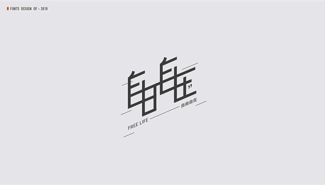 43P Creative Chinese font logo design scheme #.1327