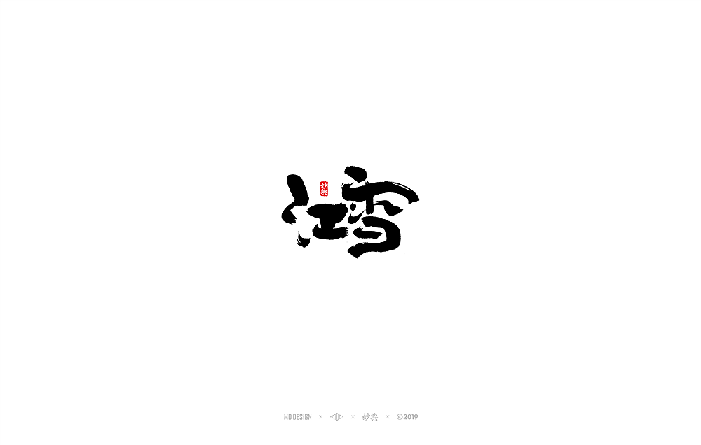 15P Chinese traditional calligraphy brush calligraphy font style appreciation #.1134