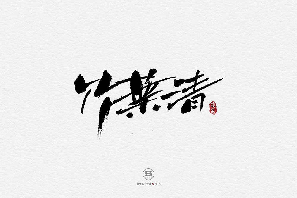 17P Chinese traditional calligraphy brush calligraphy font style appreciation #.1135