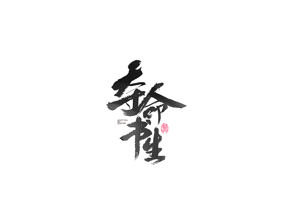 20P Chinese traditional calligraphy brush calligraphy font style appreciation #.1136