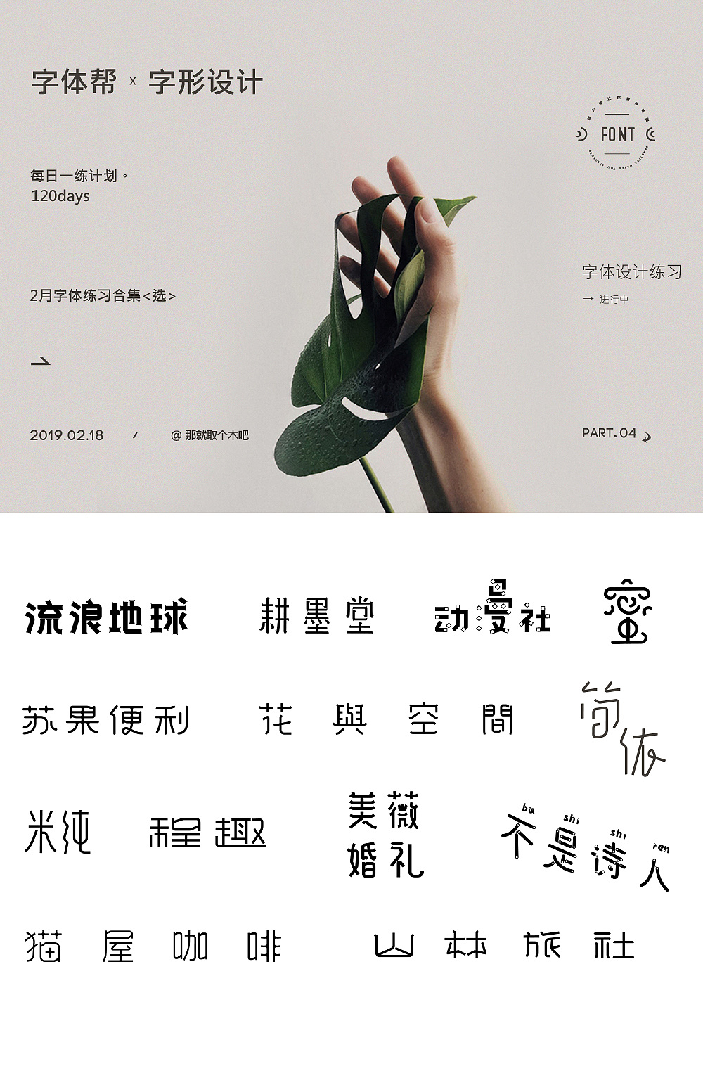 6P Creative Chinese font logo design scheme #.1330