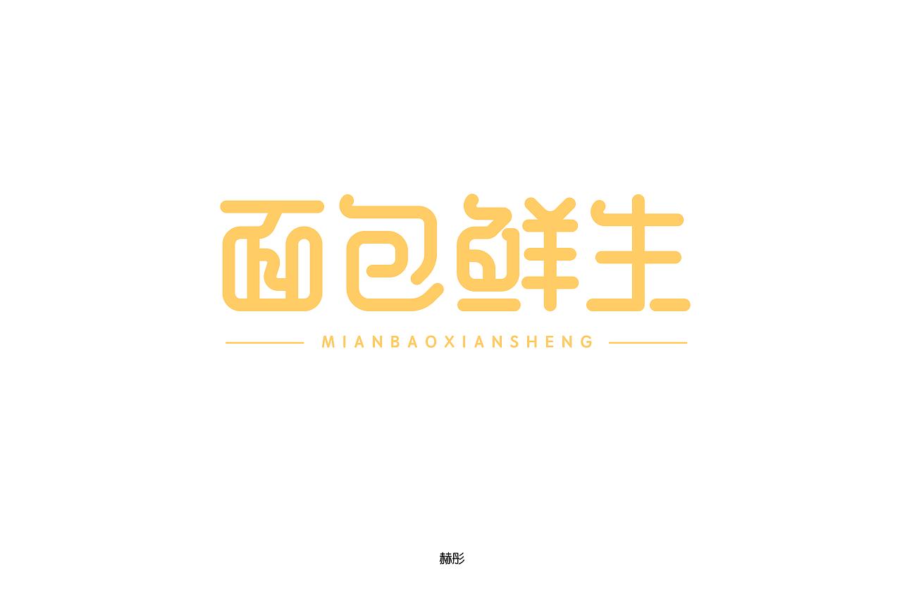 8P Creative Chinese font logo design scheme #.1331