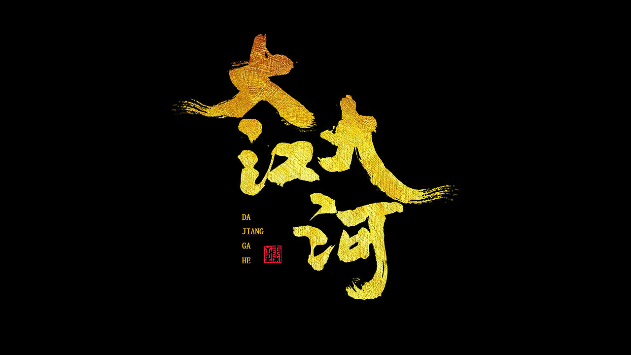 12P Chinese traditional calligraphy brush calligraphy font style appreciation #.1138