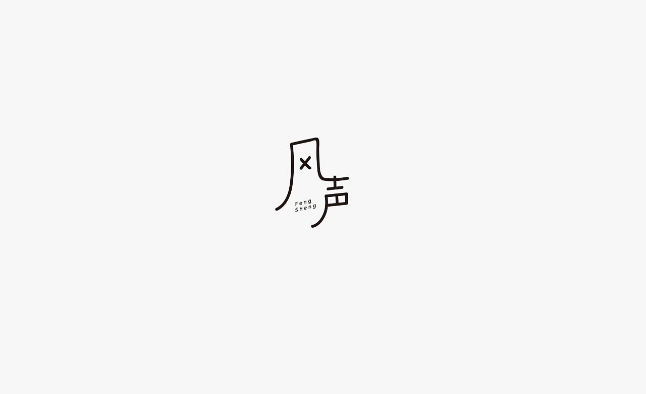 51P Creative Chinese font logo design scheme #.1332