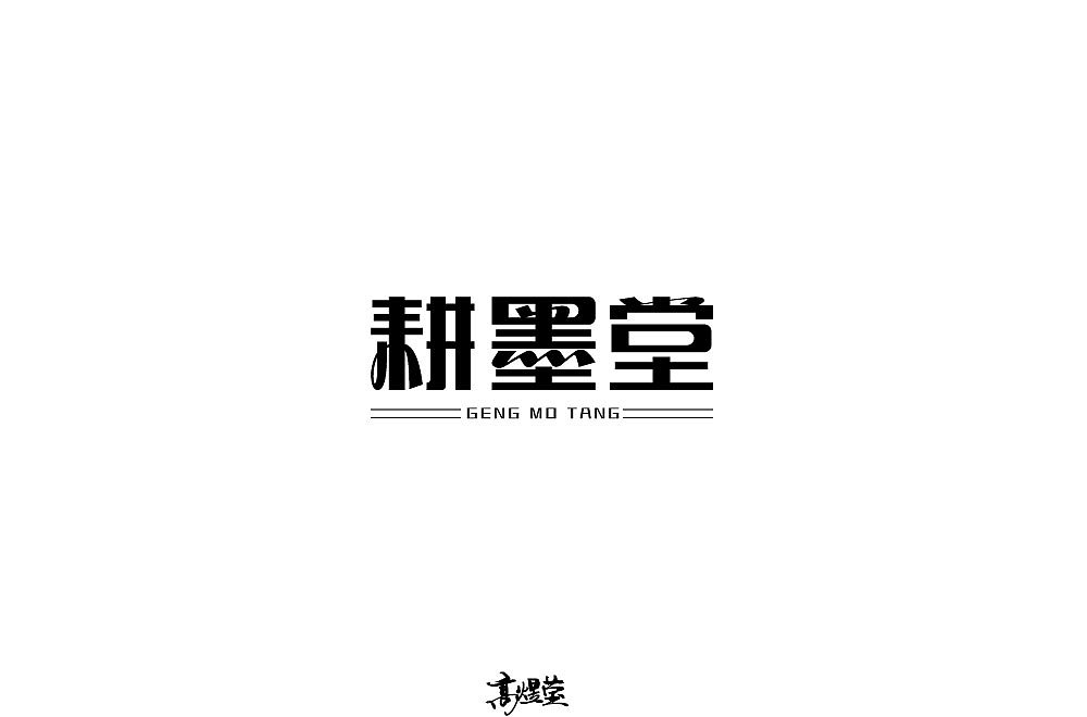 24P Creative Chinese font logo design scheme #.1333