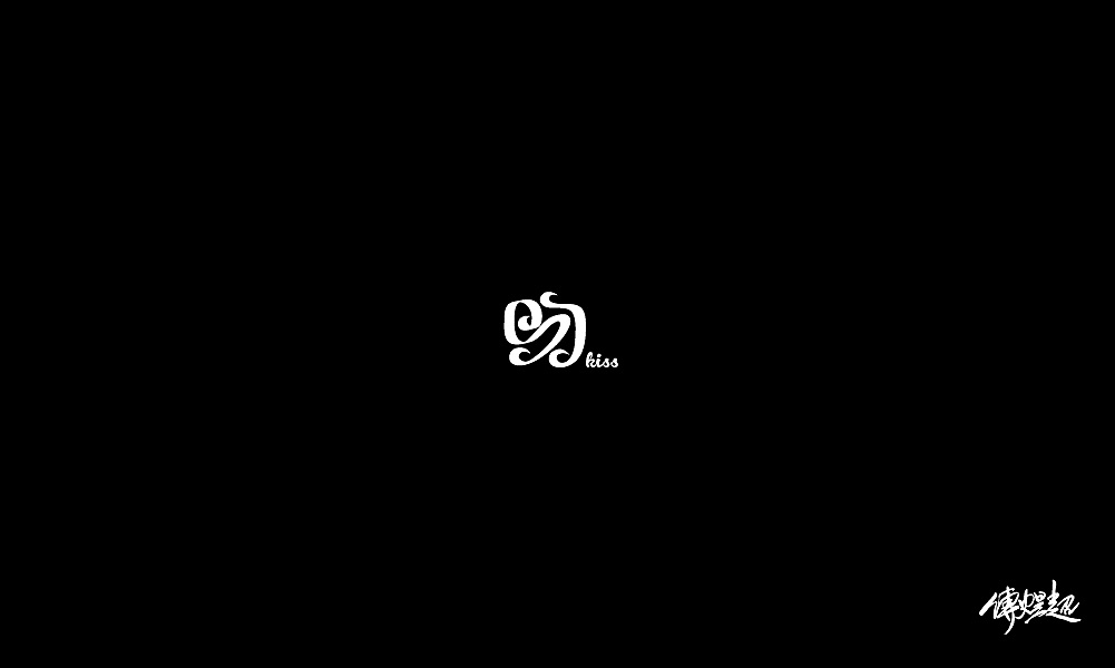 21P Creative Chinese font logo design scheme #.1334