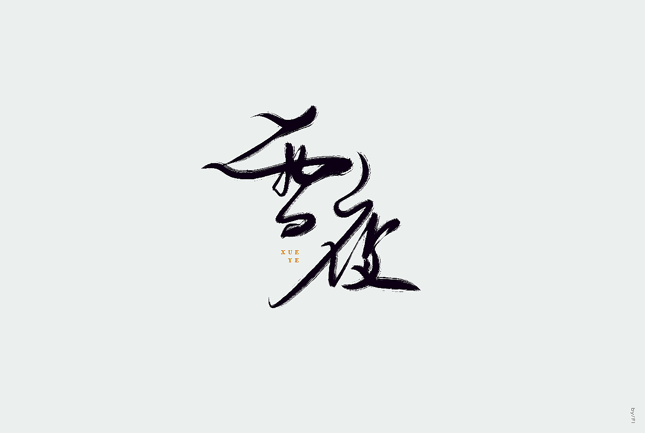64P Chinese traditional calligraphy brush calligraphy font style appreciation #.1141