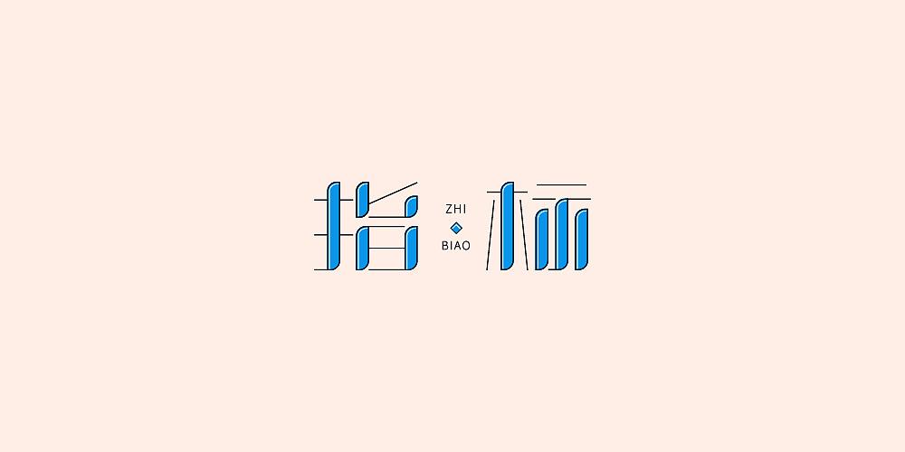 30P Creative Chinese font logo design scheme #.1336