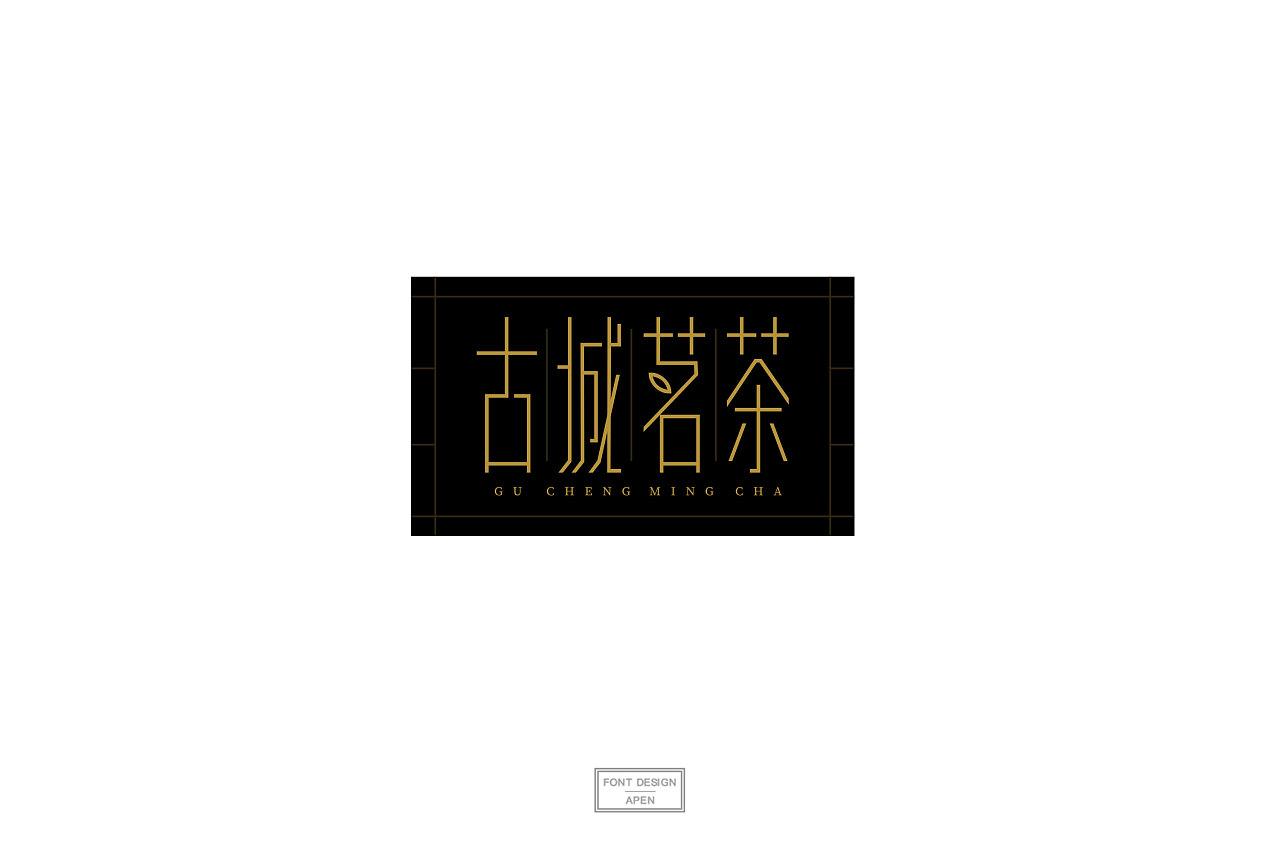 68P Creative Chinese font logo design scheme #.1336