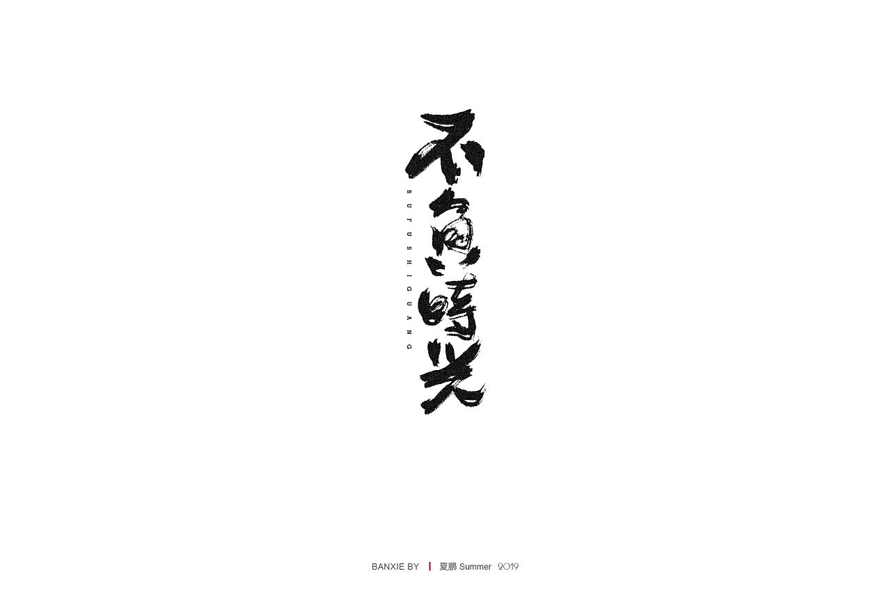 18P Chinese traditional calligraphy brush calligraphy font style appreciation #.1142