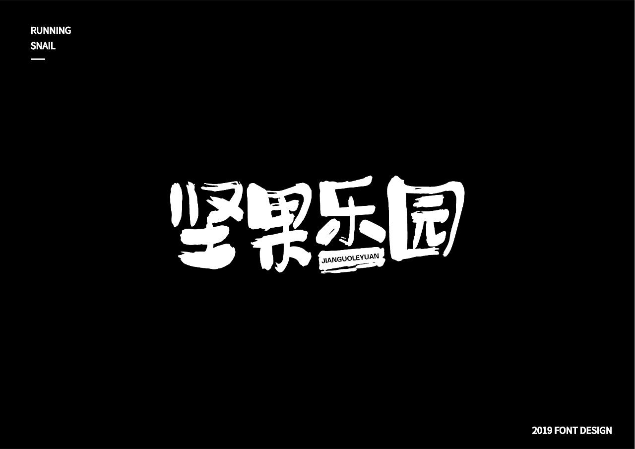 23P Creative Chinese font logo design scheme #.1337