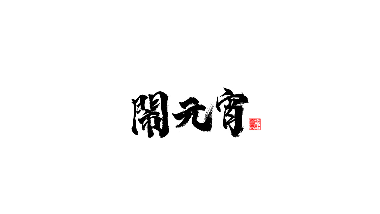 5P Chinese traditional calligraphy brush calligraphy font style appreciation #.1143