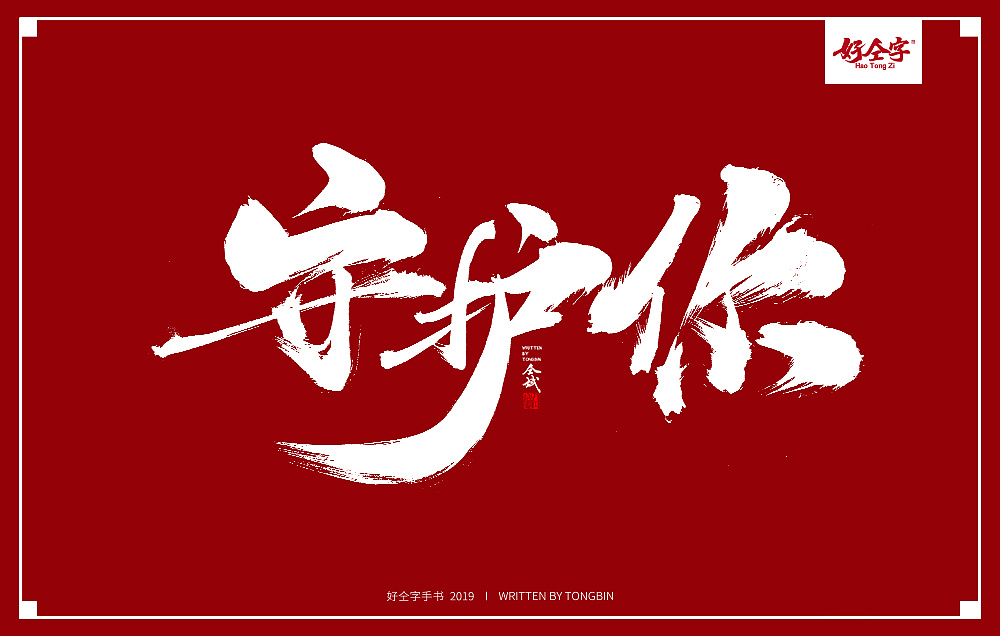 99P Chinese traditional calligraphy brush calligraphy font style appreciation #.1145