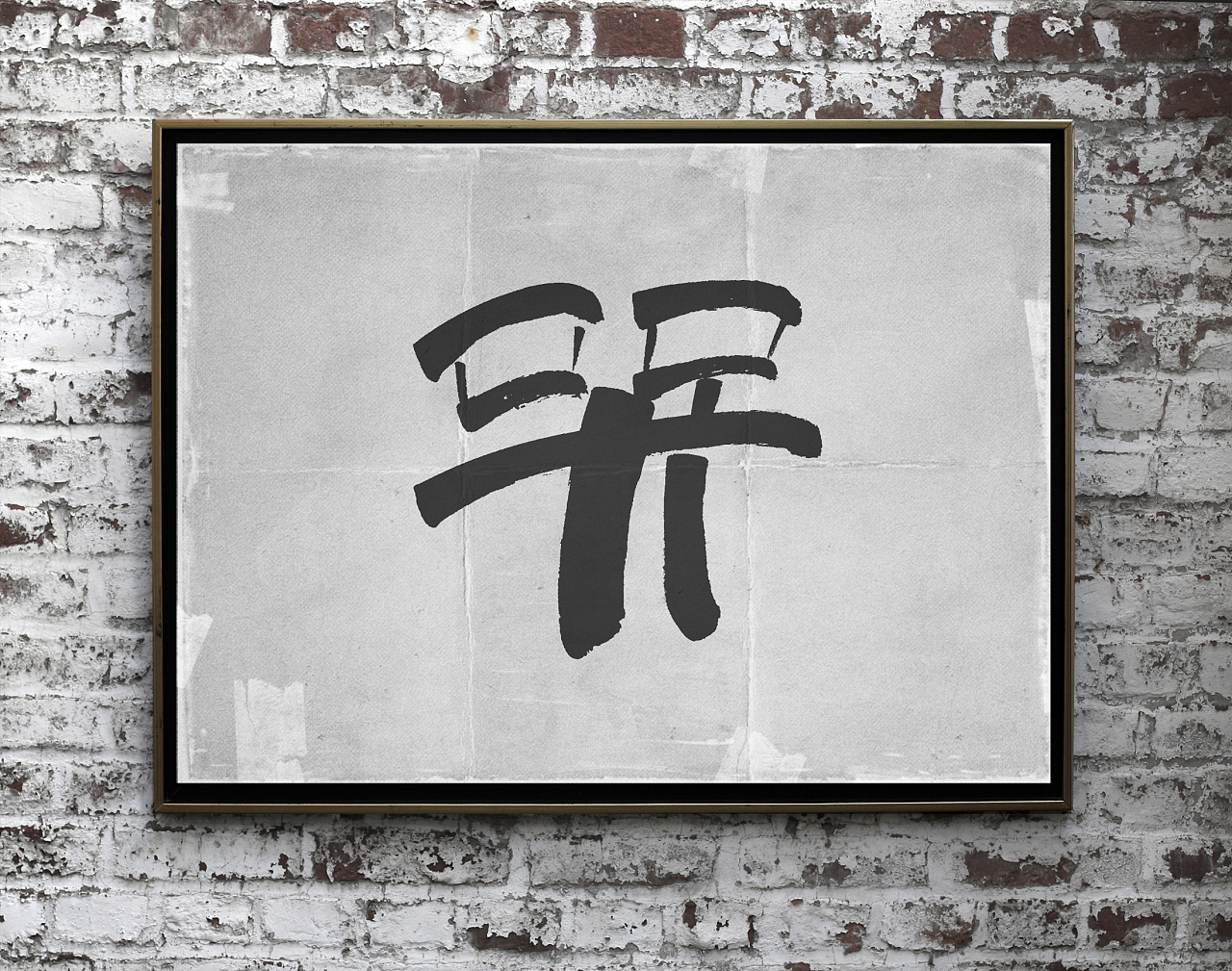 36P Chinese traditional calligraphy brush calligraphy font style appreciation #.1146
