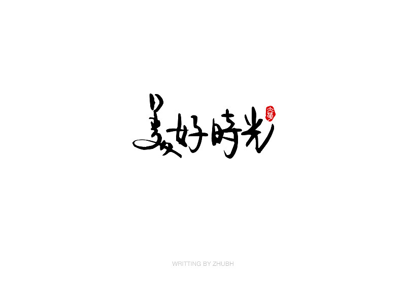 20P Chinese traditional calligraphy brush calligraphy font style appreciation #.1147