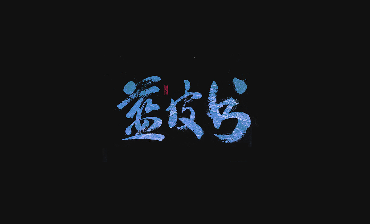 17P Chinese traditional calligraphy brush calligraphy font style appreciation #.1150