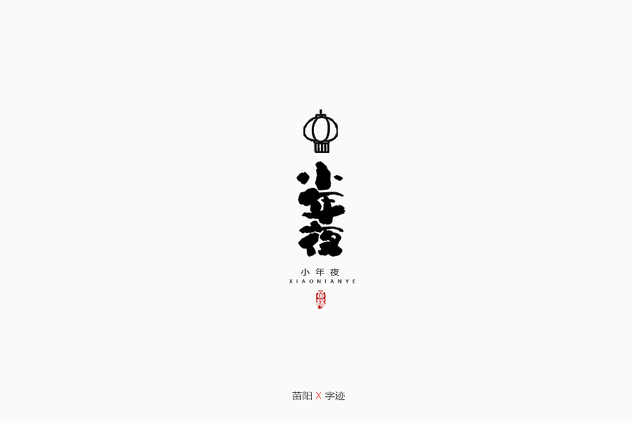 28P Chinese commercial font design collection #.95