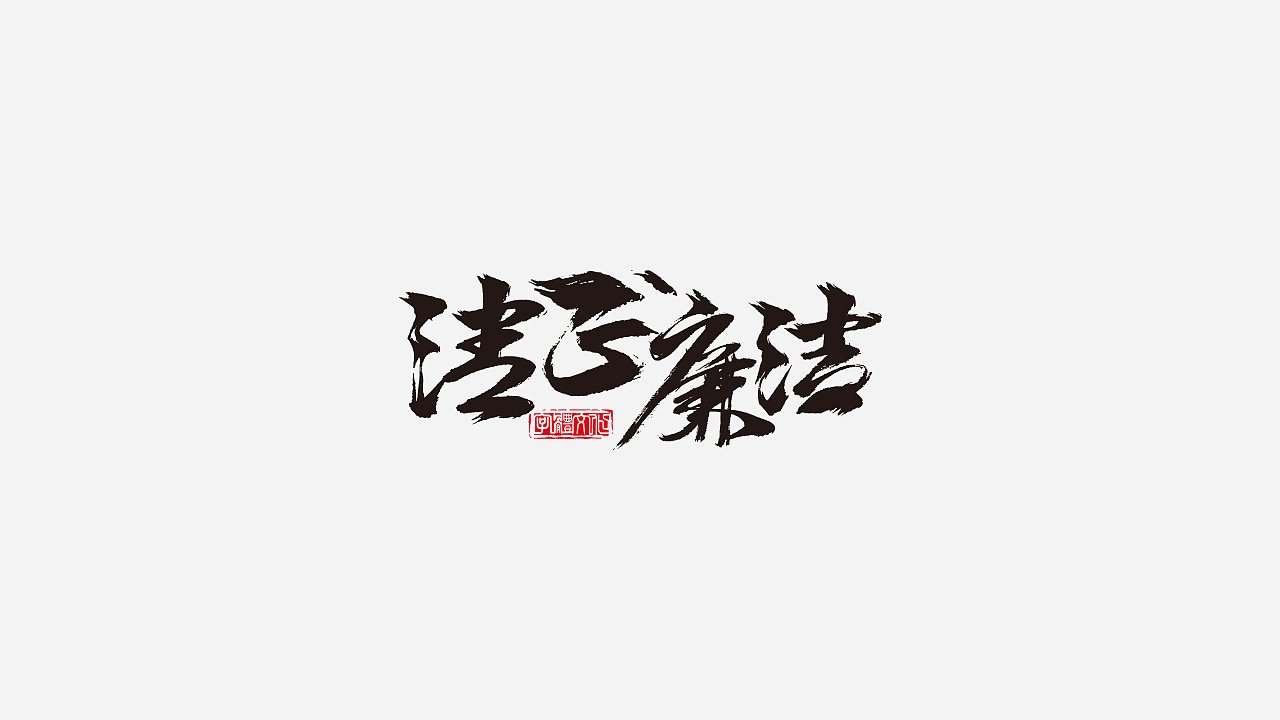 48P Chinese traditional calligraphy brush calligraphy font style appreciation #.1150