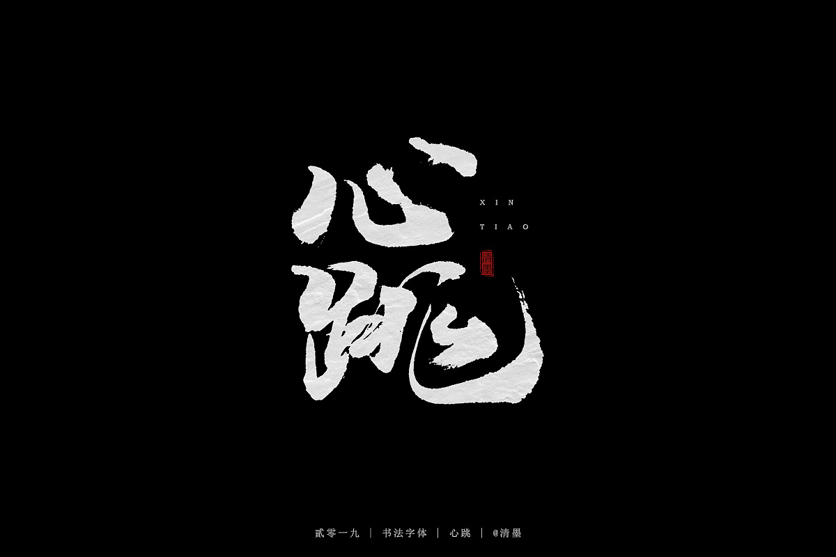 23P Chinese traditional calligraphy brush calligraphy font style appreciation #.1151