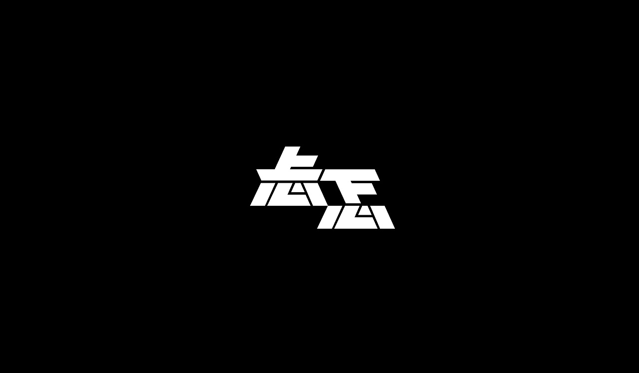 18P Creative Chinese font logo design scheme #.1342