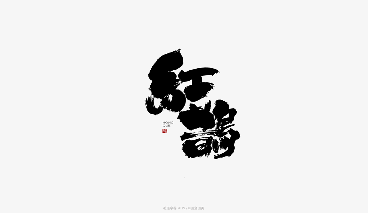 8P Chinese traditional calligraphy brush calligraphy font style appreciation #.1151