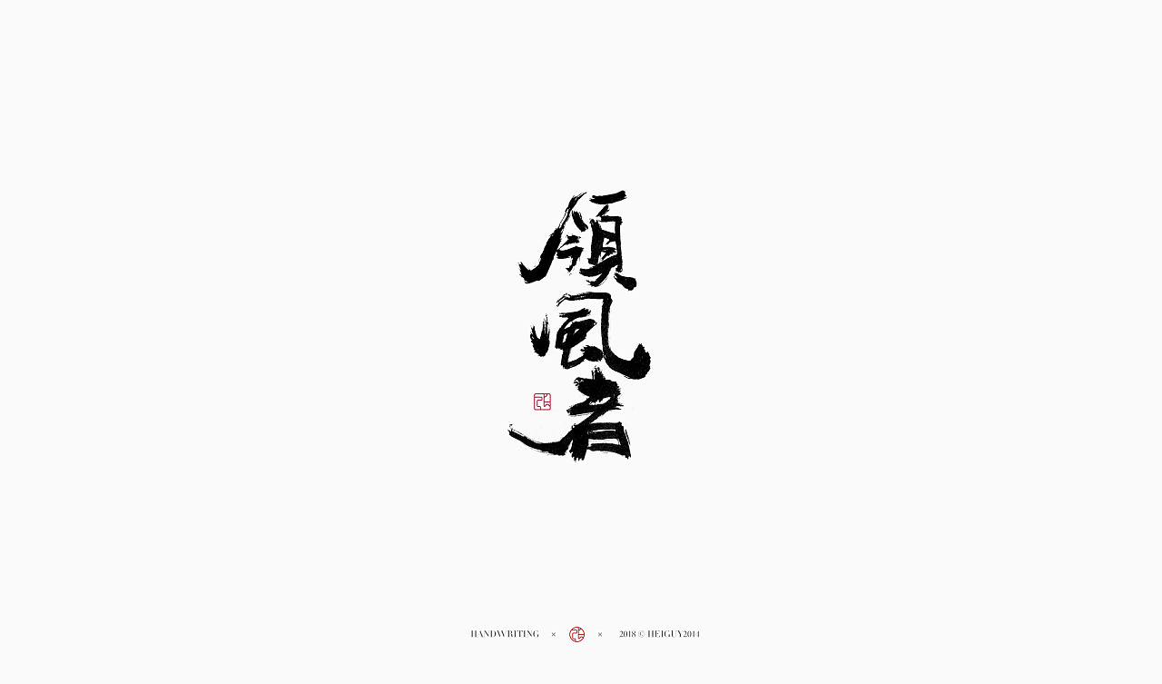24P Chinese traditional calligraphy brush calligraphy font style appreciation #.1152