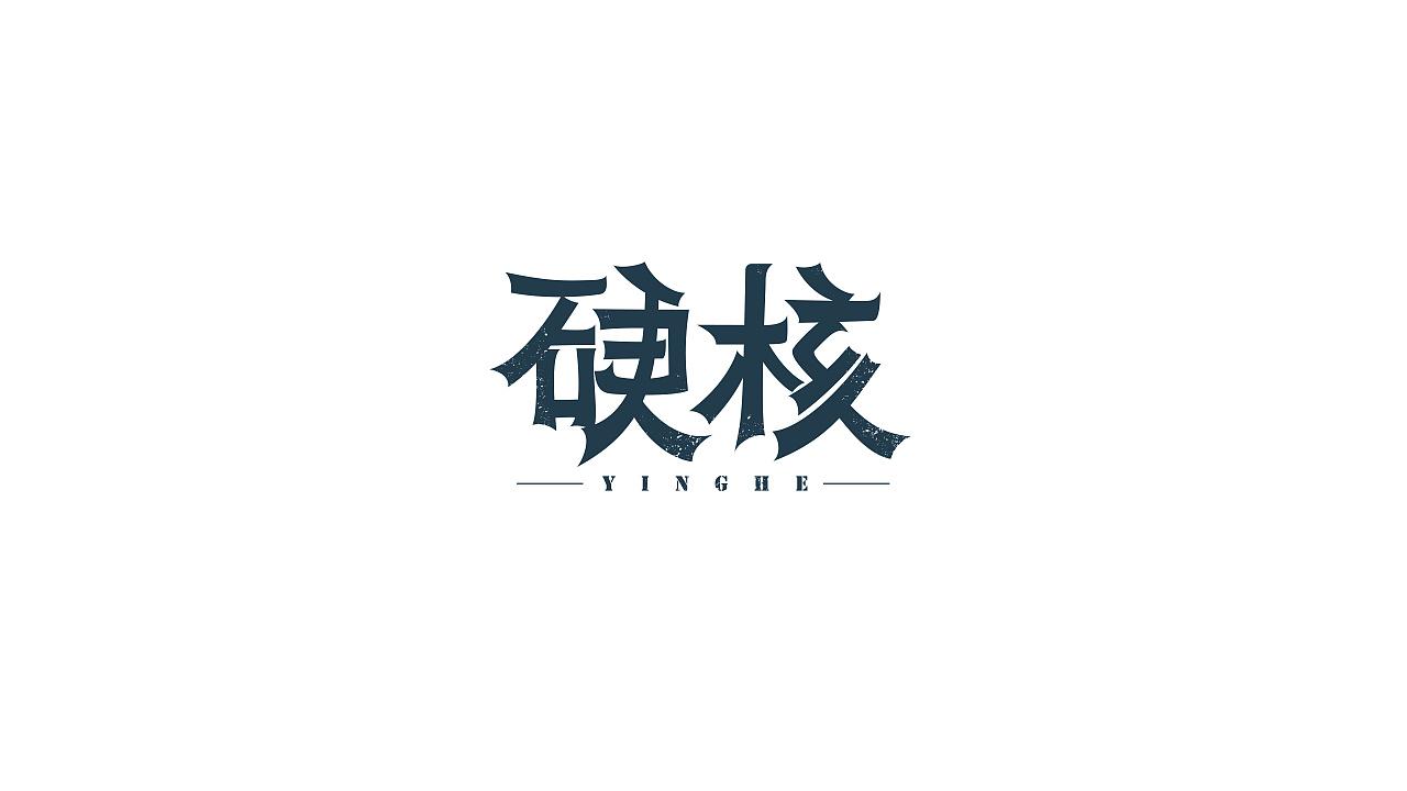 9P Creative Chinese font logo design scheme #.1344