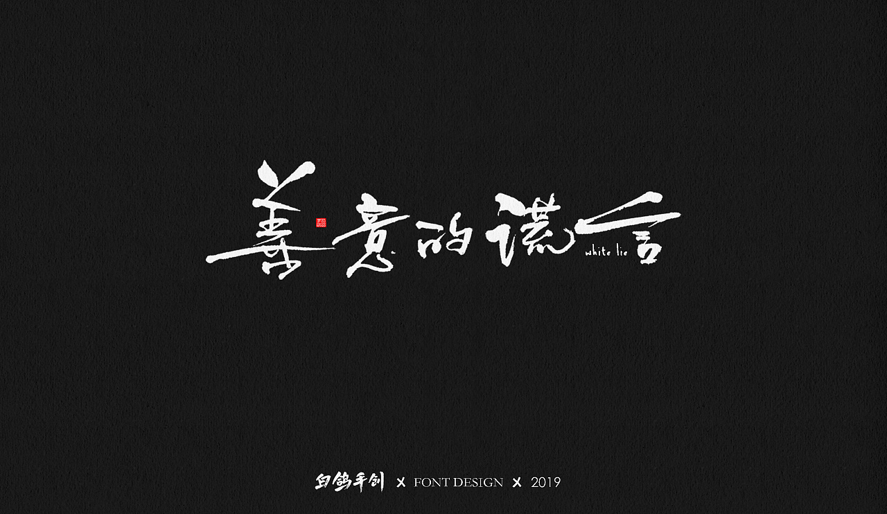 20P Chinese traditional calligraphy brush calligraphy font style appreciation #.1154
