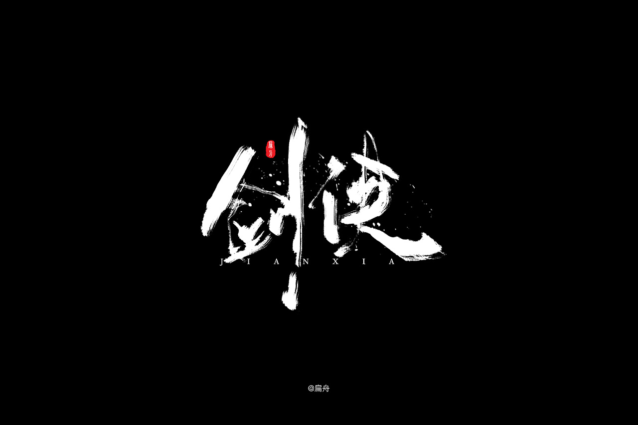 23P Chinese traditional calligraphy brush calligraphy font style appreciation #.1155