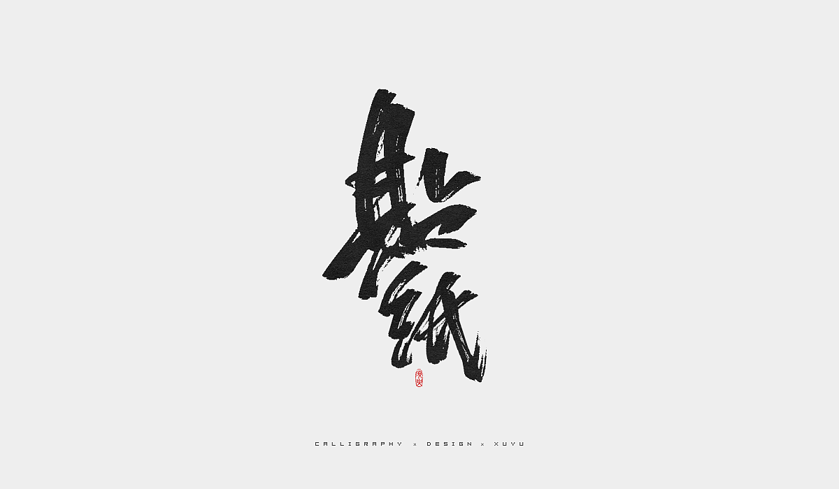 12P Chinese traditional calligraphy brush calligraphy font style appreciation #.1156