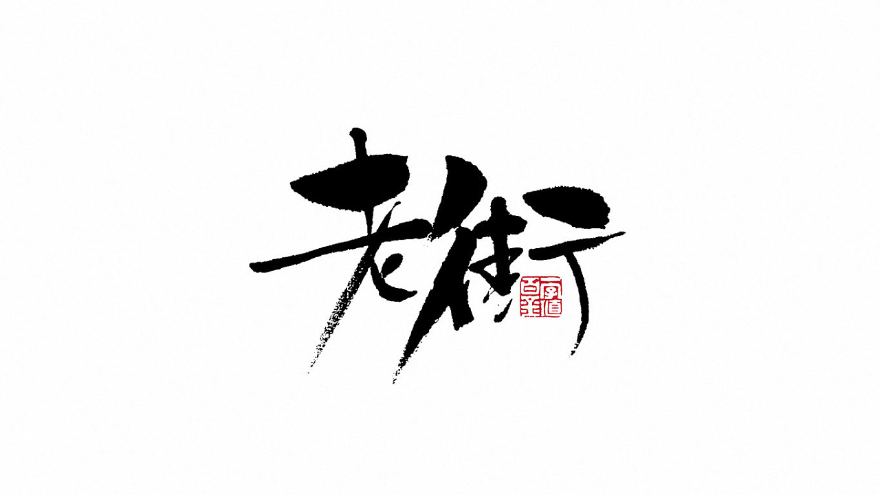 9P Chinese traditional calligraphy brush calligraphy font style appreciation #.1157