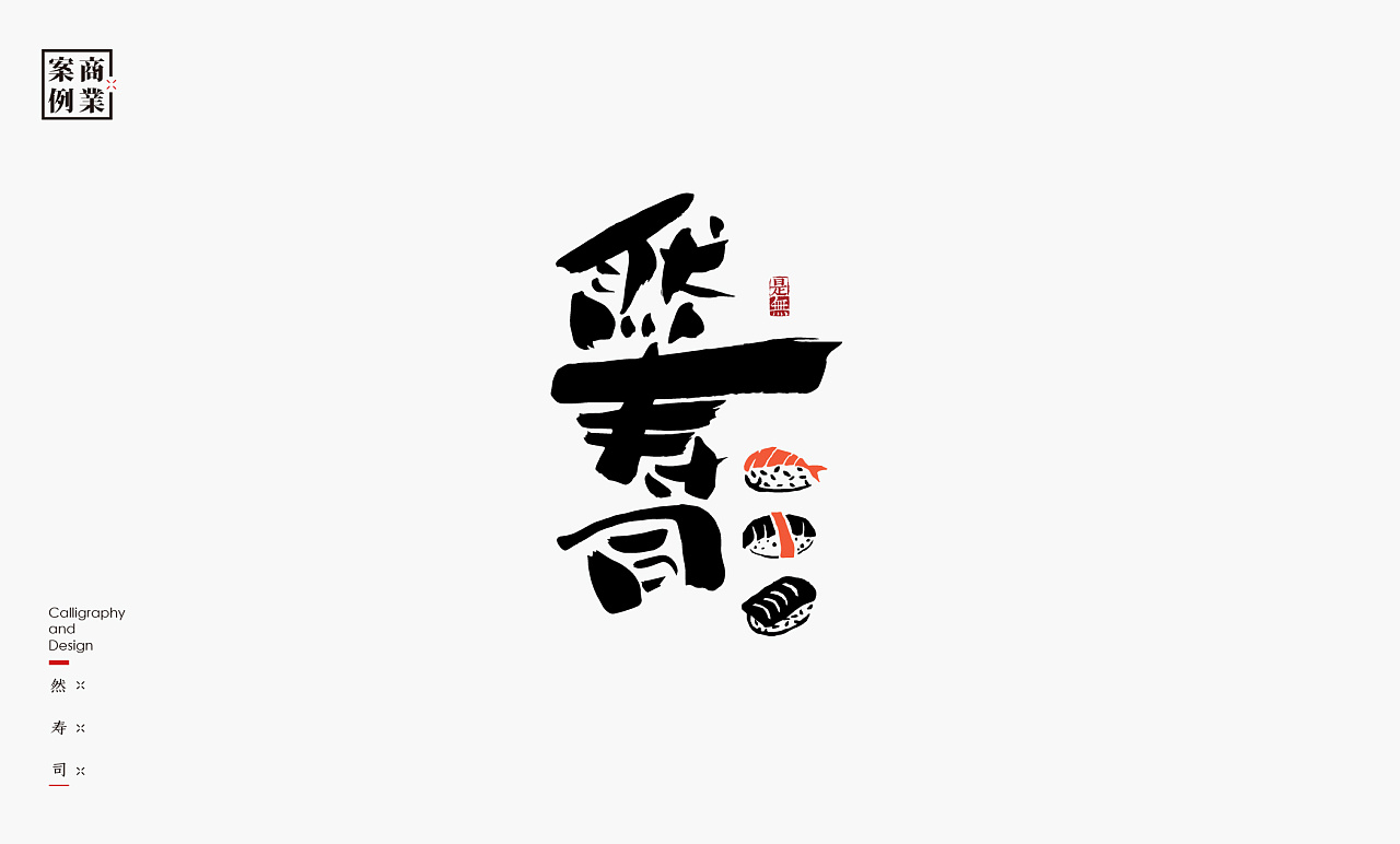 30P Chinese commercial font design collection #.96