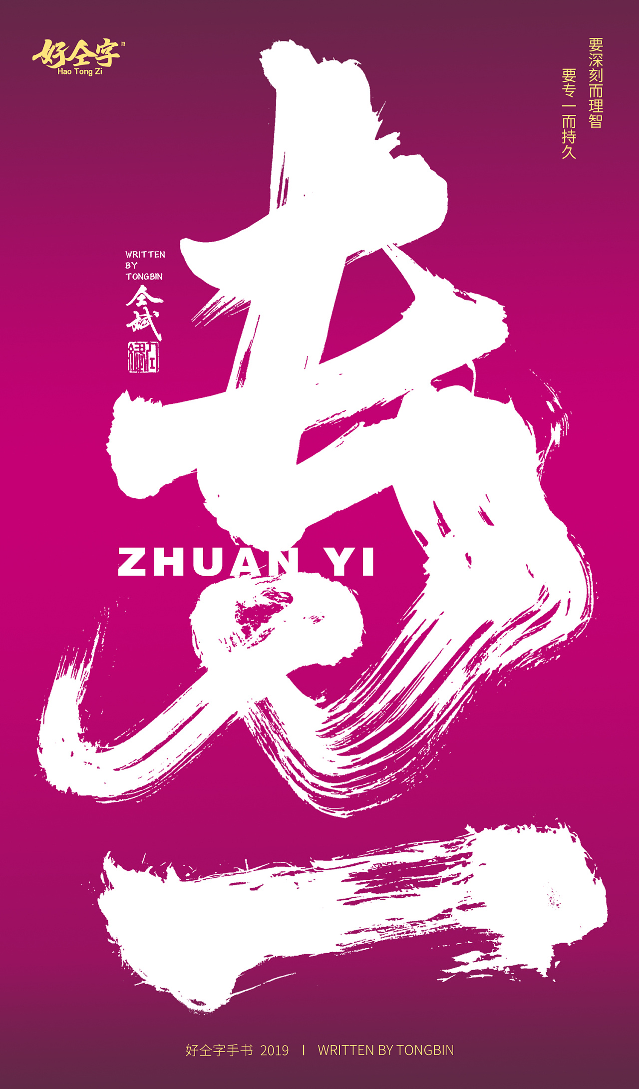 23P Chinese traditional calligraphy brush calligraphy font style appreciation #.1158