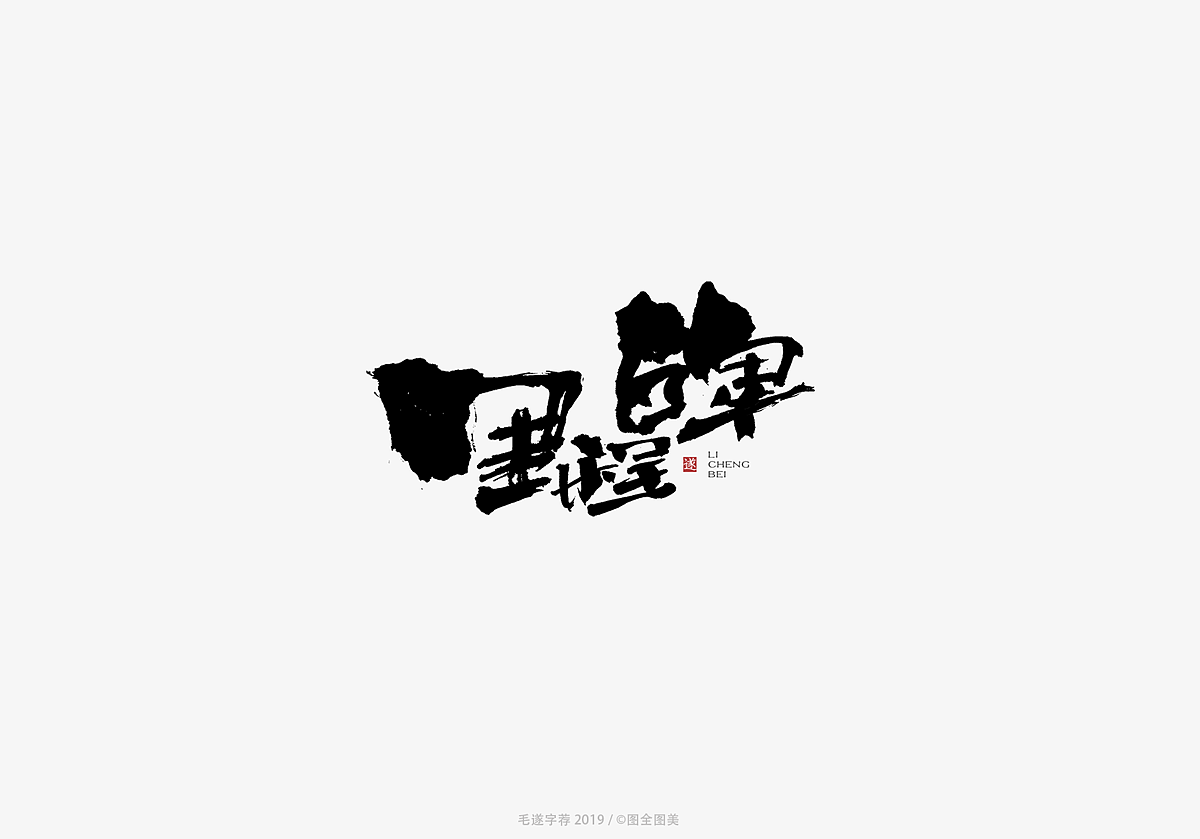 14P Chinese traditional calligraphy brush calligraphy font style appreciation #.1159