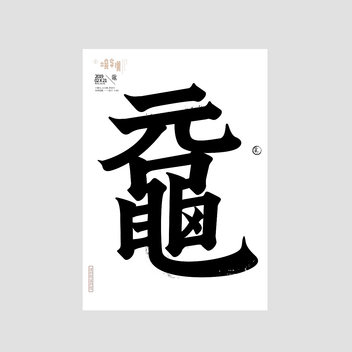21P Creative abstract concept Chinese font design #.32