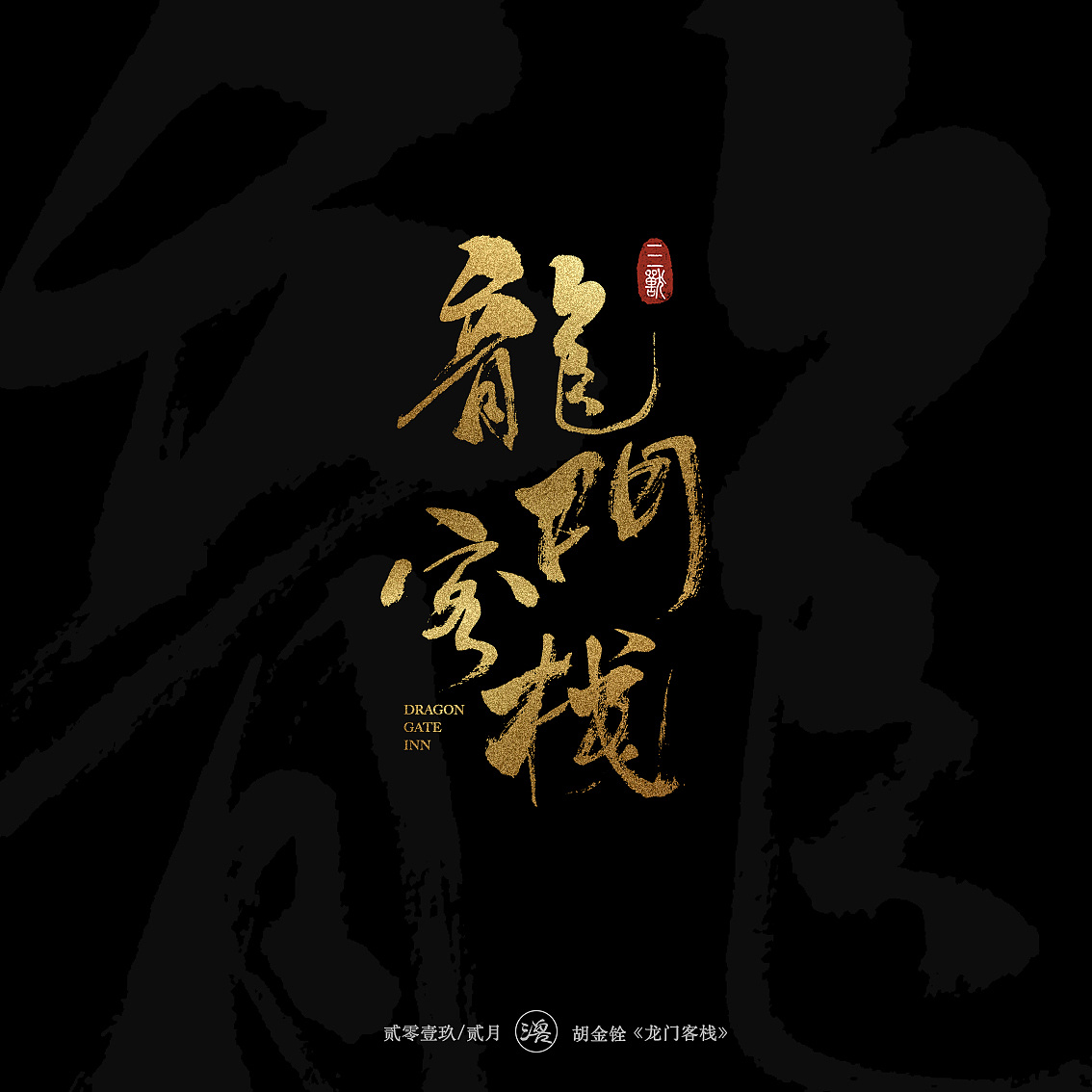 14P Chinese traditional calligraphy brush calligraphy font style appreciation #.1160