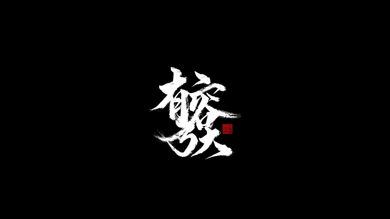 6P Chinese traditional calligraphy brush calligraphy font style appreciation #.1161