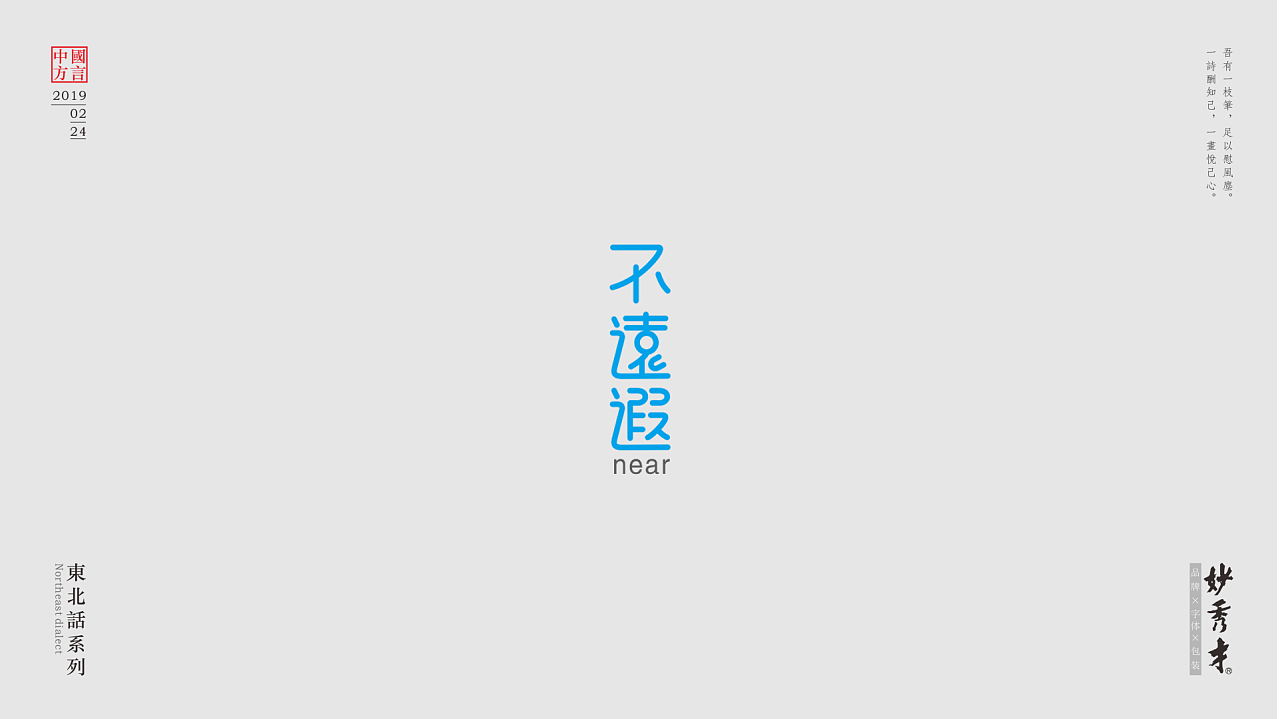 20P Creative Chinese font logo design scheme #.1348
