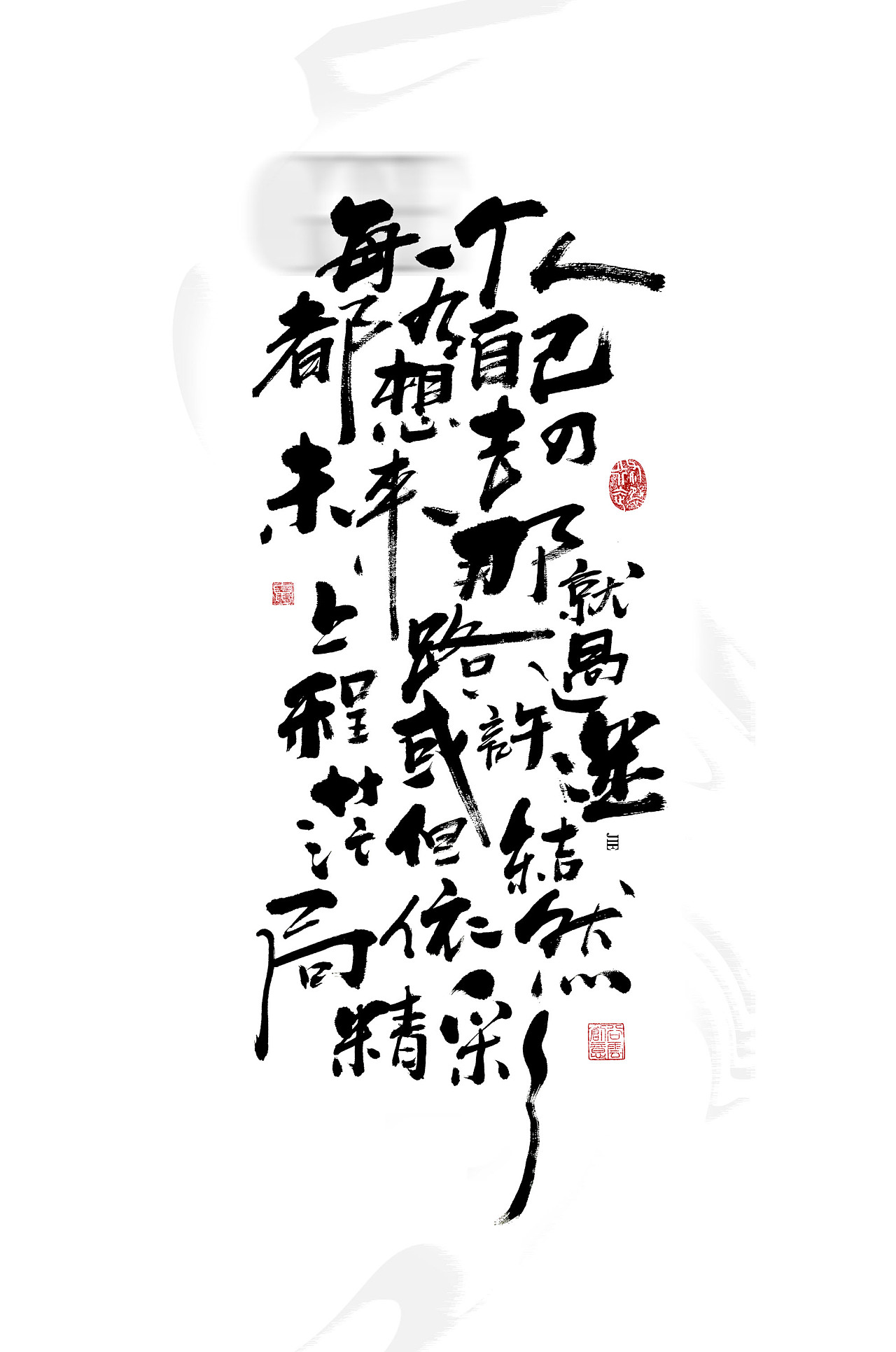 6P Chinese traditional calligraphy brush calligraphy font style appreciation #.1162